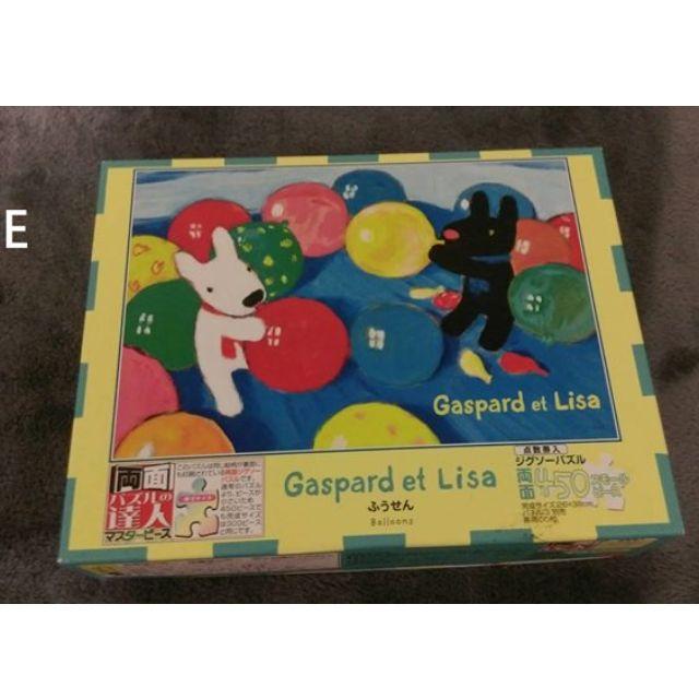 Gaspard et Lisa 卡斯柏與麗莎 450片(雙面拼圖)