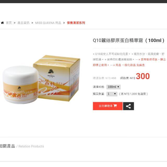 Q10蠶絲膠原蛋白精華霜