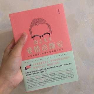 喬治先生 愛情診斷室 #好書新感動