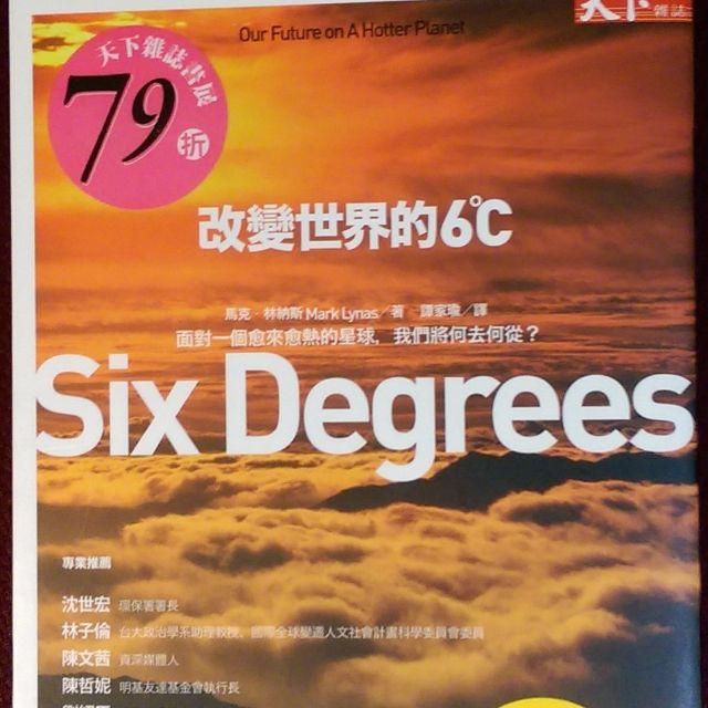 改變世界的6℃