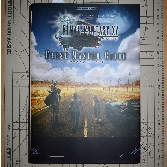 FFXV First Master Guide (Japanese)