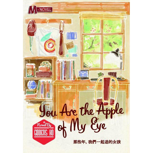Novel You Are the Apple of My Eye - Giddens Ko