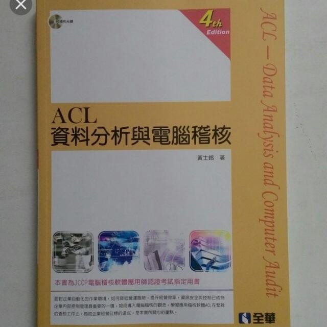 ACL考試用書