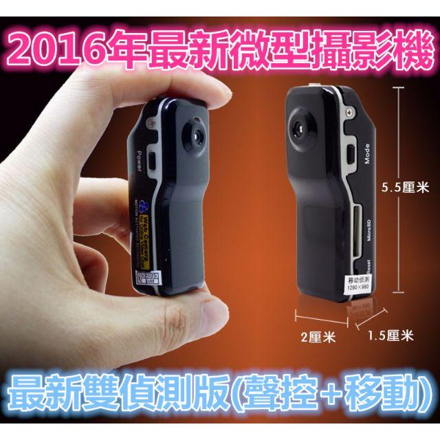 雙偵測(聲音+移動)高清MiniDV針孔攝影機MD89S行車紀錄器