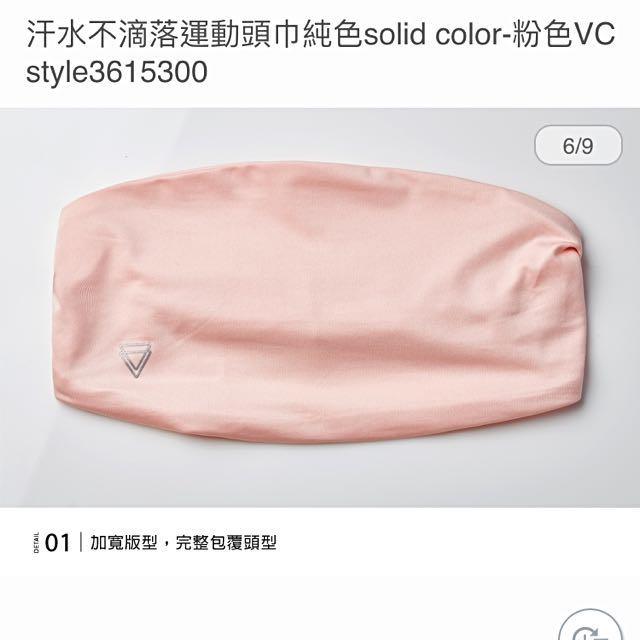 全新VC Style運動頭巾