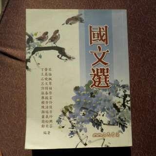 國文選(大學教科書)