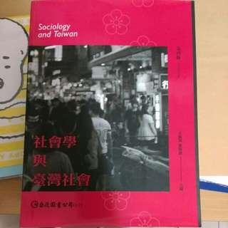 社會學與臺灣社會 第四版