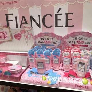 Fiancee未婚妻乳液系列乳液/去角質霜/護手霜/乳霜