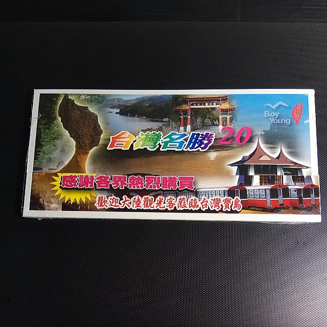 「全新未拆封」台灣20 風景明信片
