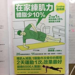 在家練肌力 體脂少10%