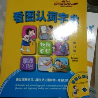 my first picture dictionery chinese