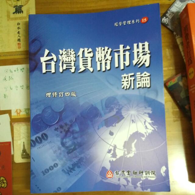 臺灣貨幣市場新論(增修訂四版) #我有課本要賣