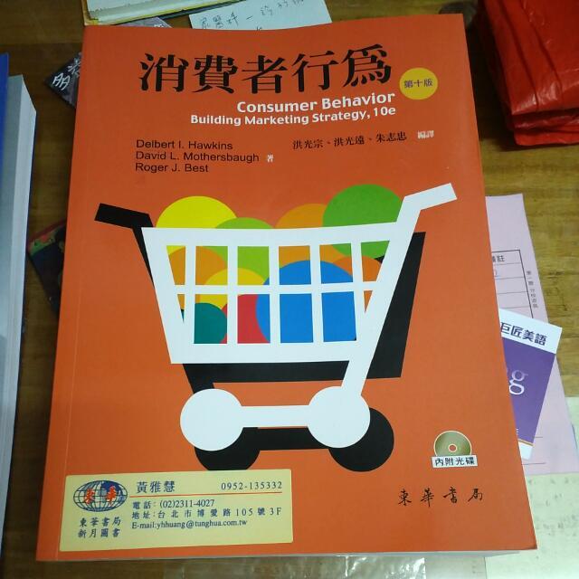 消費者行為(第十版) #我有課本要賣