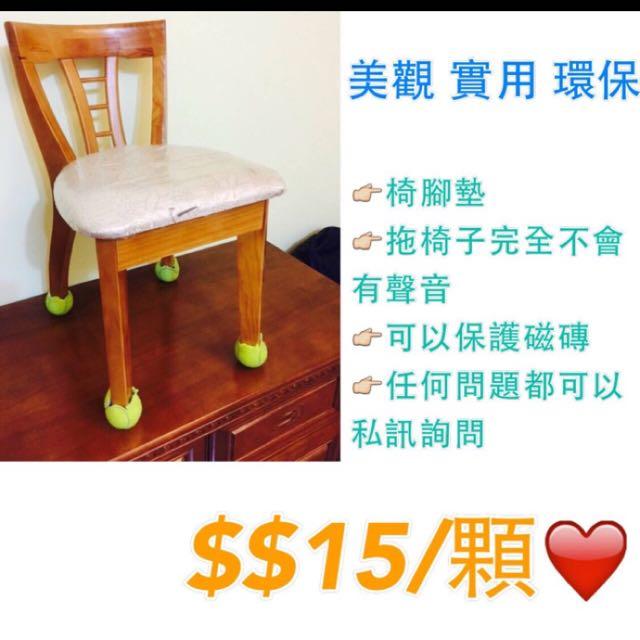 椅腳套-椅腳墊-椅角墊-椅角套-網球