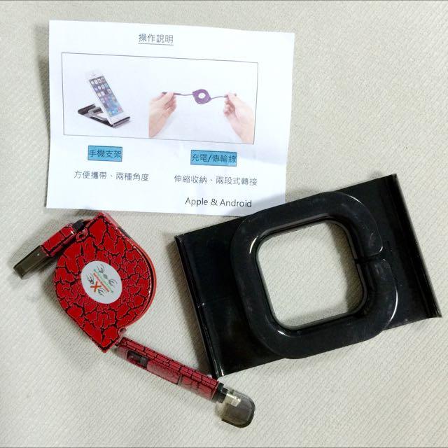 「全新」手機充電線傳輸線電源線手機架