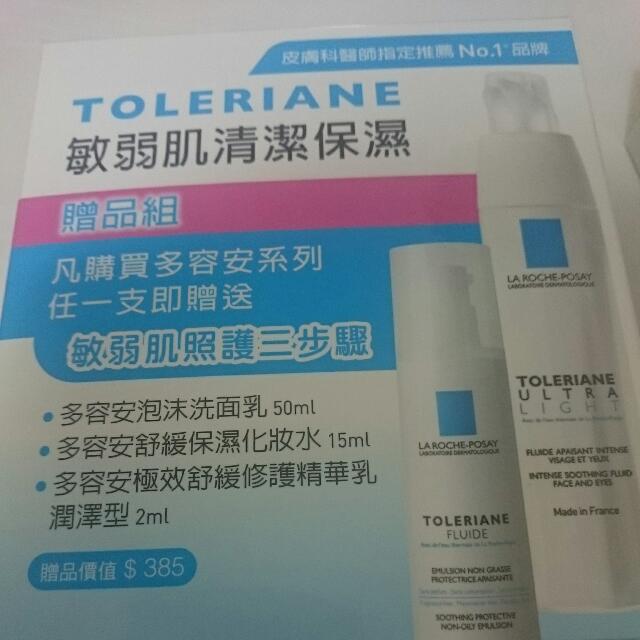 理膚寶水 敏弱肌清潔保濕組