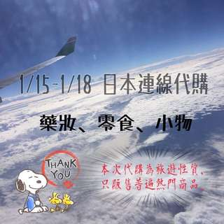 1/15-1/18短期日本代購