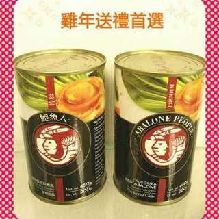 🎉特級「鮑魚人」罐裝八頭紅鮑魚
