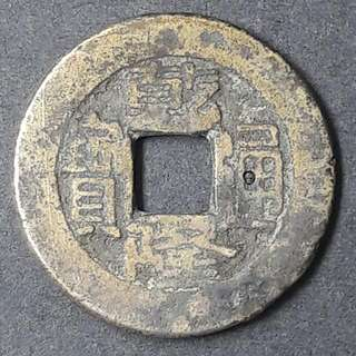A. Ancients Authentic China Coins A. 中国古錢币 *商品均为真品 $20  each