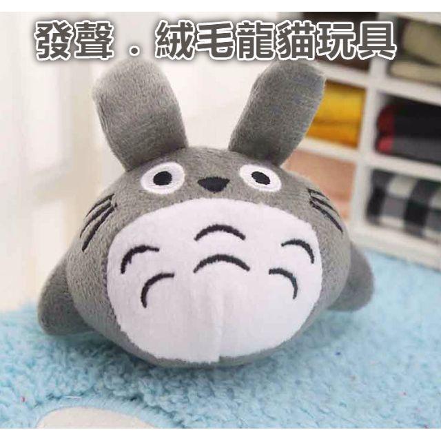 【現貨】發聲.絨毛 龍貓 玩具 寵物 狗 貓【 狗狗研究所】