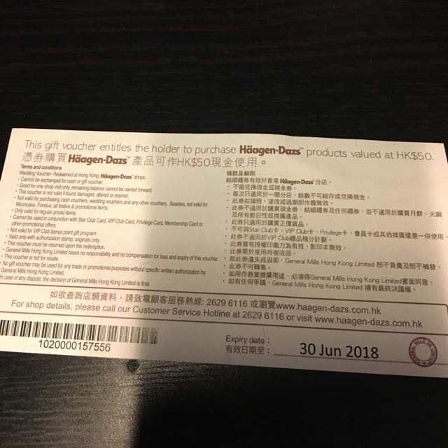 Haagen Daz Coupon 現金卷$100 現售80