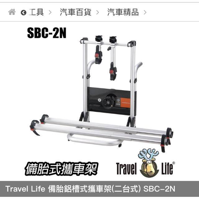 Travel Life SBC-2N 備胎 鋁槽式 攜車架 非固定式 ARTC 認證
