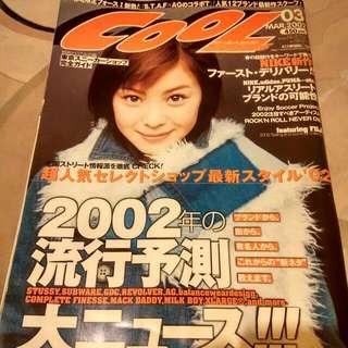 稀有 2002年日本*COOL* fashion magazine 完整無破爛 極罕有   日本時裝雜誌 絕版書籍 日韓文化 古董雜誌 收藏品