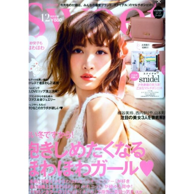 100含運 SWEET 12月號 2016年 單賣雜誌