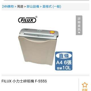 Fulux 小力士碎紙機 F-555s