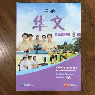 higher chinese textbook 4A