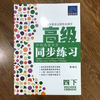 secondary 4 higher chinese assessment book