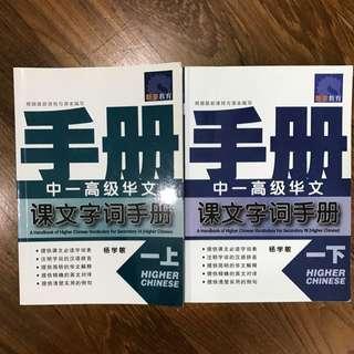 higher chinese handbook
