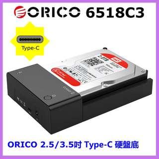 ORICO 2.5/3.5吋 Type-C 移動硬盤底 USB3.0移動硬盤盒[6518C3]