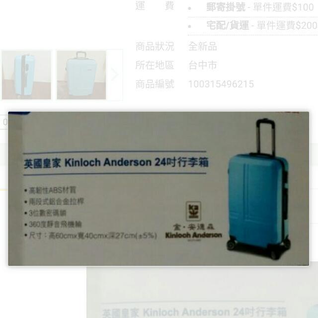 金安德森24吋ABS四輪行李箱