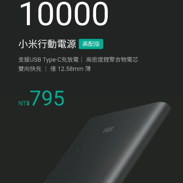原廠正品 小米行動電源(高配版)10000