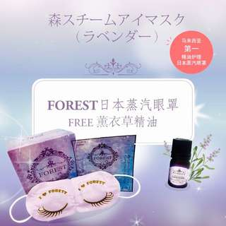 🆕FOREST Japan Steam Eye Mask
