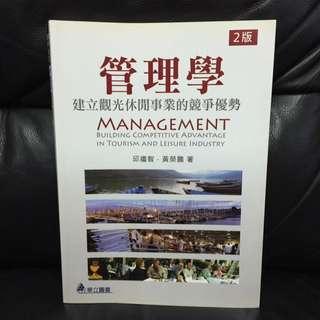 管理學 建立觀光休閒事業的競爭優勢 MANAGEMENT 2版 #我有課本要賣