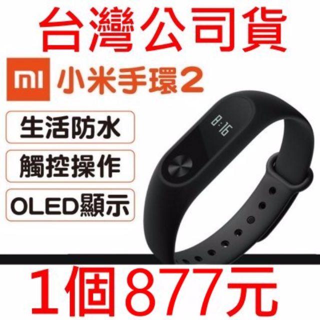 繁體中文版 小米手環2 台灣 公司貨 原廠保固 運動 腕帶 觸控 交換禮物 adidas 愛用