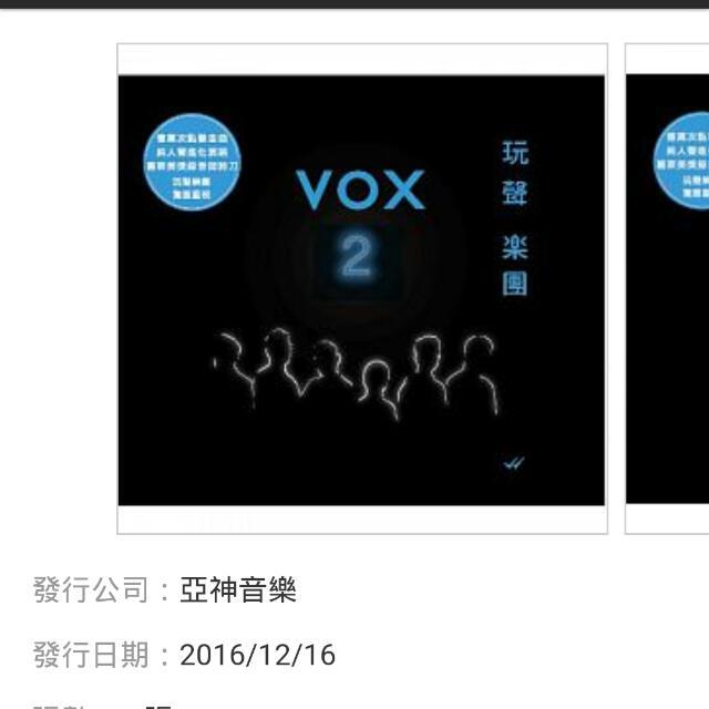 全新未拆封玩聲樂團VOX TWO