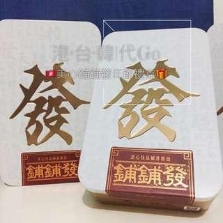 🇭🇰年節首選|🀄️美心鋪鋪發酥餅禮盒