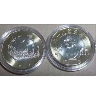 中華民國90年莫那魯道20元紀念幣