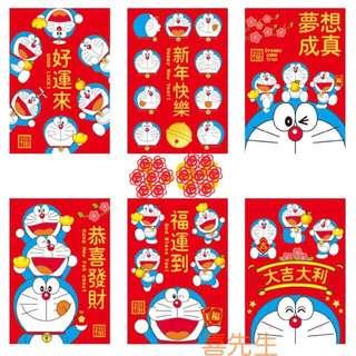 Doraemon Red Packet