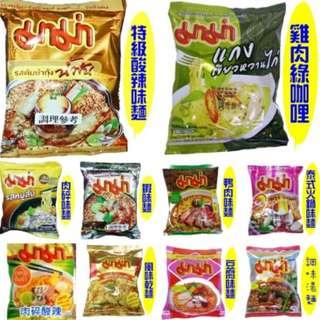 泰國 MAMA麵 媽媽麵 全球美味泡麵TOP10