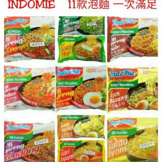 印尼 INDOMIE GORENG  11種口味 營多炒麵 撈麵 全球十大美味泡麵 全球泡麵TOP 10
