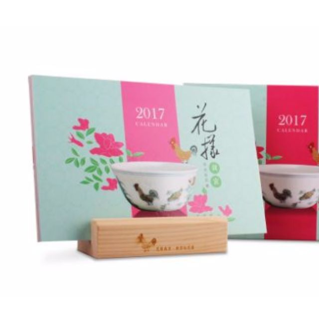 降價!2017花樣故宮月曆(雞缸杯)桃紅湖綠