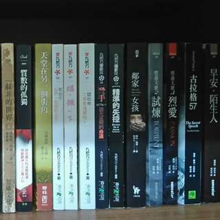 書籍 (九把刀)