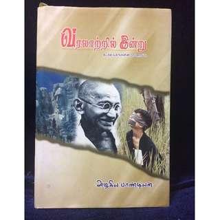 Today in History by Azhagiya Pandiyan