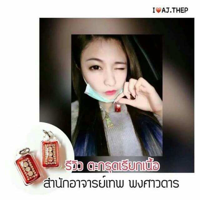 泰國預購💸招財符管💸