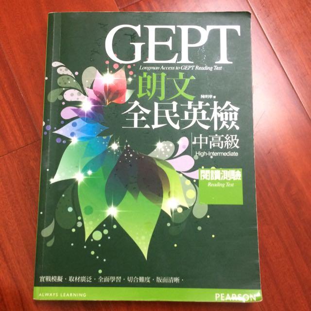 Gept朗文全民英檢中高級閱讀測驗