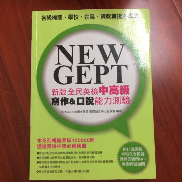 New GEPT 英檢口說寫作 中高級能力測驗